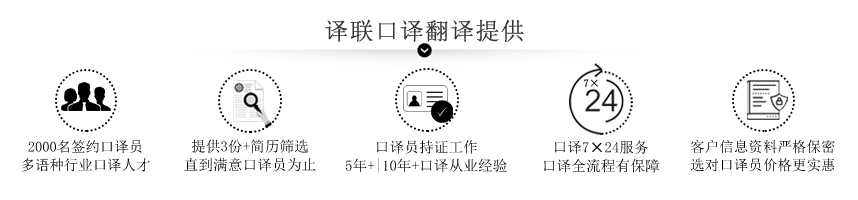 译联口译翻译公司