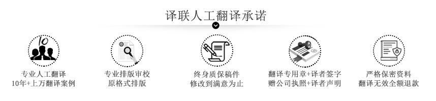 译联人工翻译公司承诺图片