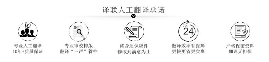 译联人工翻译公司承诺图