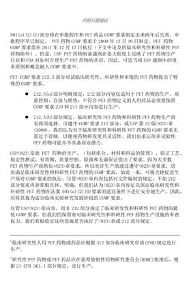 医疗器械翻译中文
