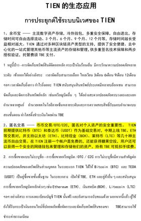 泰语翻译客户案例展示图片