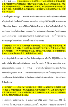 泰语翻译客户案例展示