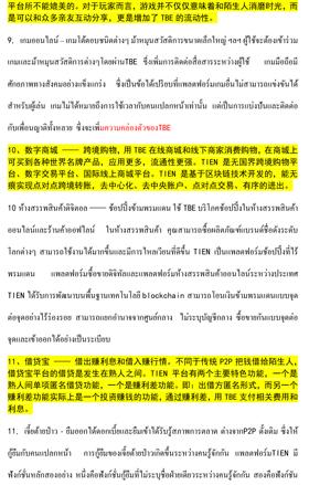 泰语翻译客户案例