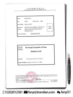 身份证英文翻译模板样本