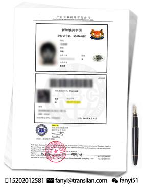 新加坡身份证翻译成中文的案例样本图片