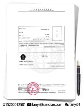 波斯语身份证翻译客户案例图片