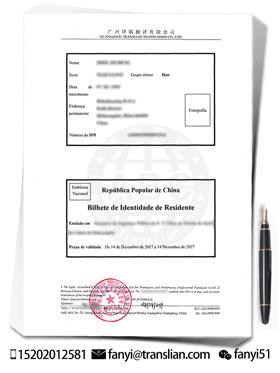 葡萄牙语身份证翻译案例图片
