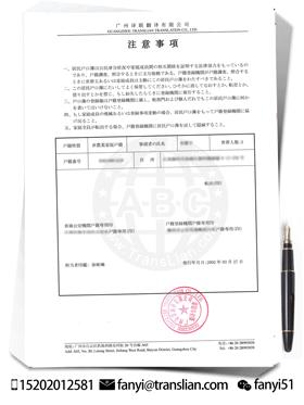 户口本翻译日语户主页面案例展示图片