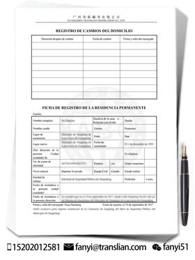 西班牙语户口本翻译个人页面案例模板图片