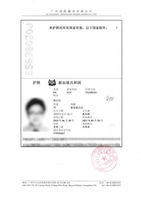 新加坡护照翻译成中文案例展示内容