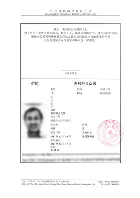 美国护照翻译成中文翻译公证的模板样式图片