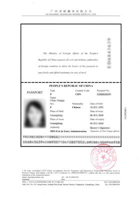 中文护照翻译成英文的模板内容展示