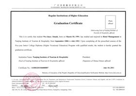 南京旅游学院毕业证书英文翻译模板展示图
