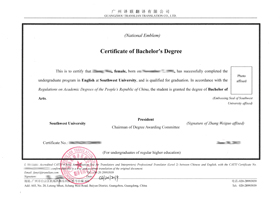 学士学位证书翻译成英文模板图片