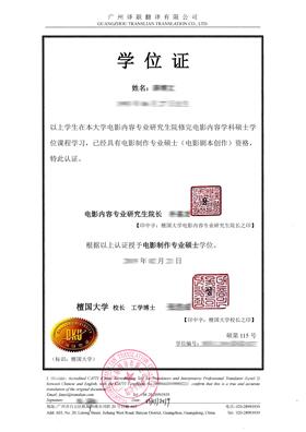 韩国大学学位证翻译成中文模板展示图