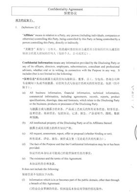 合同翻译范本图片